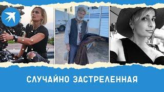 Случайно застреленная: Алек Болдуин застрелил оператора и ранил режиссера на съемках фильма
