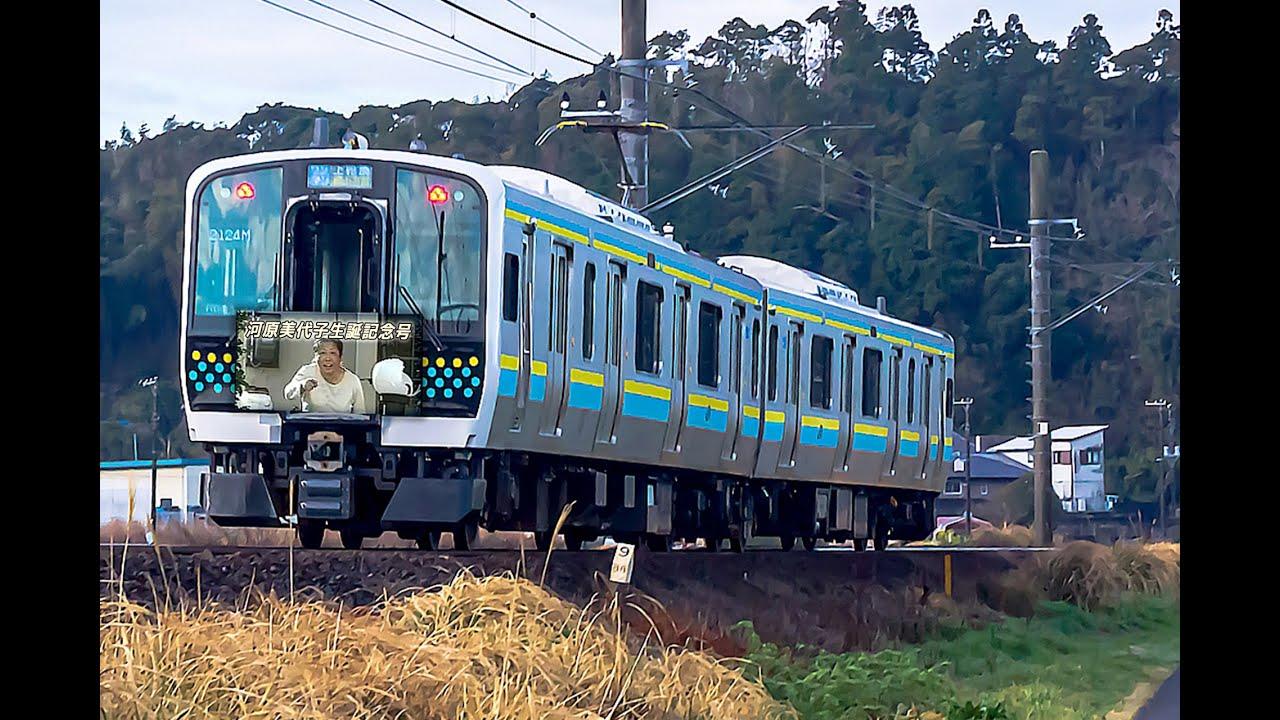 「ネタ動画」内房線・外房線・成田線・鹿島線の新型車両E131系が河原美代子(騒音おばさん)仕様だった件!