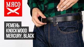 Ремень Knockwood - Mercury, Black. Обзор