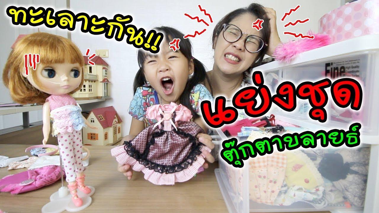 แม่ลูกทะเลาะกัน!!! แย่งชุดตุ๊กตาบลายธ์ตัวแรกของเฌอแตม | แม่ปูเป้ เฌอแตม Tam Story