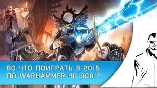 Игры по вселенной Warhammer 40k в 2015 году