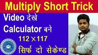Multiply Short Trick For Fast Calculation | Part 02 | Maths Short Trick | Calculation Trick
