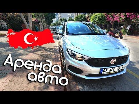 Правильная аренда авто в Турции. Опыт, цены и нюансы. Июнь 2019 Алания, Авсаллар