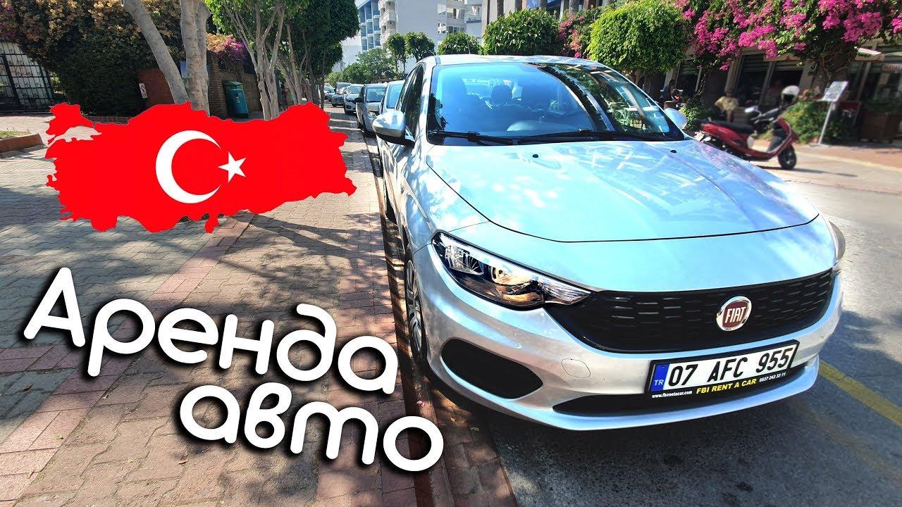 Аренда автомобиля в Турции в 2021 году: правила, цены, права