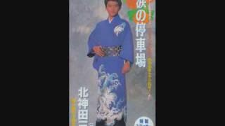 北神田三郎 『涙の停車場』 演歌.