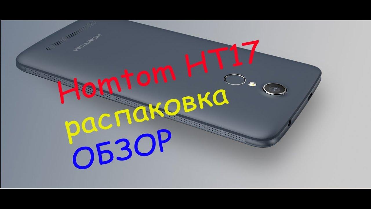 Homtom HT3 Украина (обзор 2016) - YouTube
