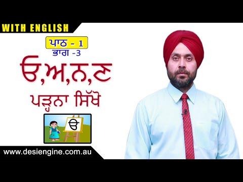 ਪਾਠ - 1  ਭਾਗ - 3 ਓ,ਅ,ਨ,ਣ ਪੜ੍ਹਨਾ ਸਿੱਖੋ | Learn to read Alphabets | Desi Engine