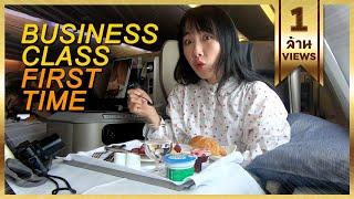บิน Business Class ครั้งแรก! กับเครื่องบินที่ใหญ่ที่สุดในโลก!!