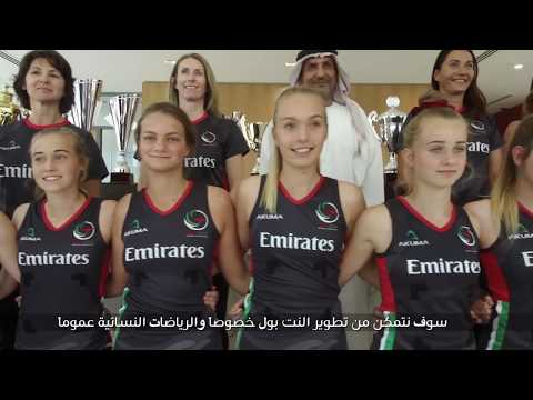 Emirates sponsors UAE Netball Teams | Emirates Airline