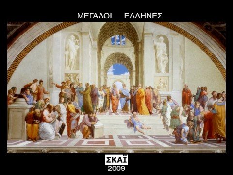 The School of Athens Vanishing Point and 2D Z-space After Effects