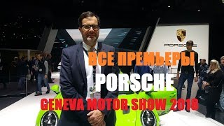 ВСЕ ПРЕМЬЕРЫ Porsche ОБЗОР СТЕНДА ЖЕНЕВСКИЙ АВТОСАЛОН 2018 смотреть