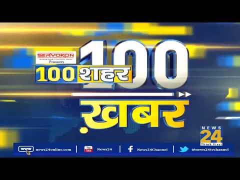 दोपहर की 100 बड़ी खबरें  - 7Aug 2018 || News24 - breaking news