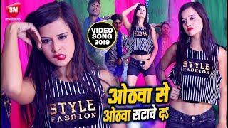 ओठवा से ओठवा सटावे दS Antra Singh Priyanka (2019) का सबसे हिट गाना | Ankit Lal Hitlar