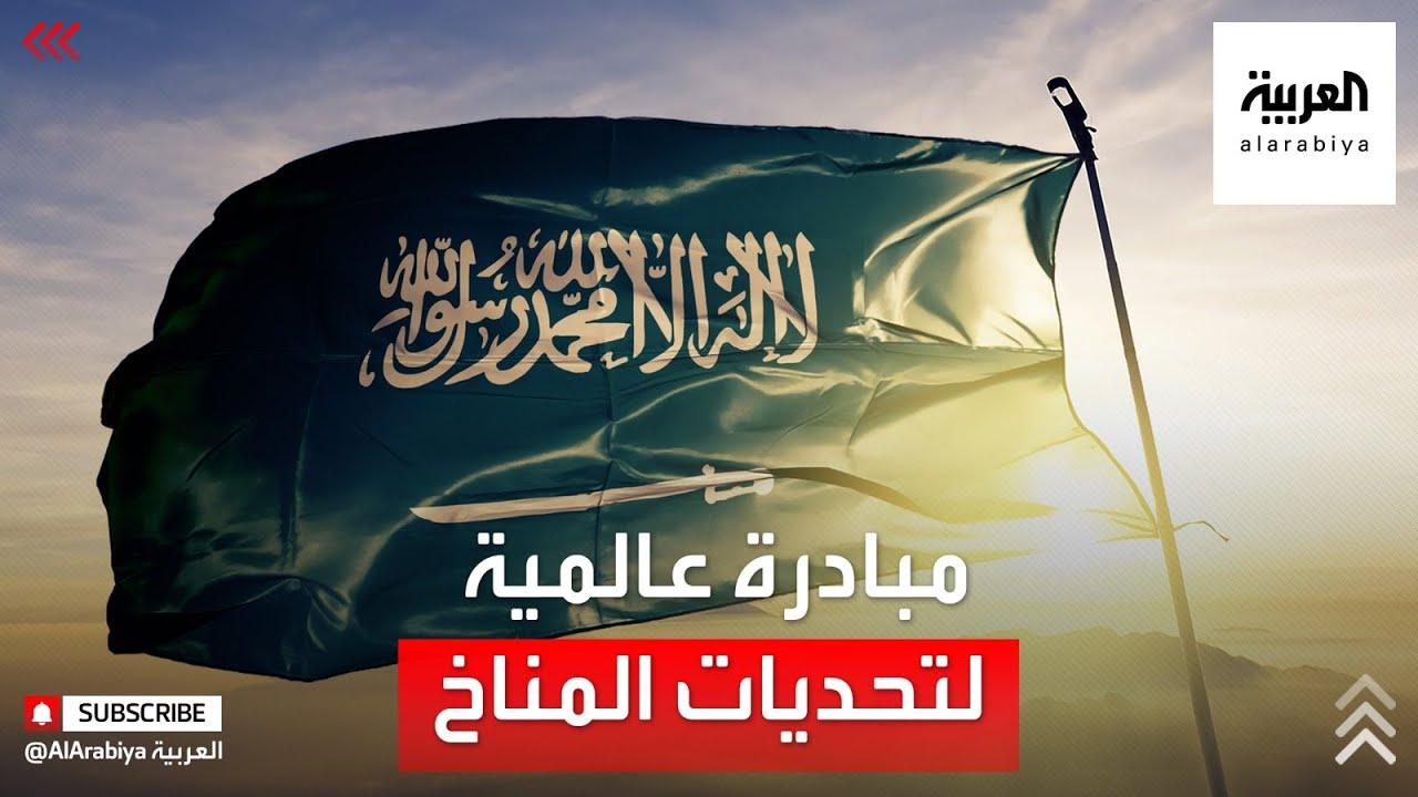 مبادرات سعودية عالمية لمواجهة تحديات المناخ.. تعرّف عليها  - نشر قبل 4 ساعة