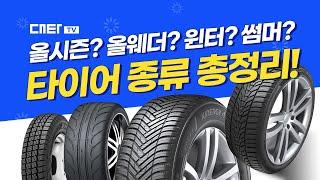 국산 타이어 종류 총정리 - 올시즌, 올웨더, 썸머, …