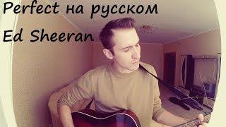 Ed Sheeran - Perfect RUSSIAN VERSION Cover