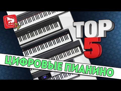 ТОП-5 цифровых пианино, выбор цифрового пианино без корпуса