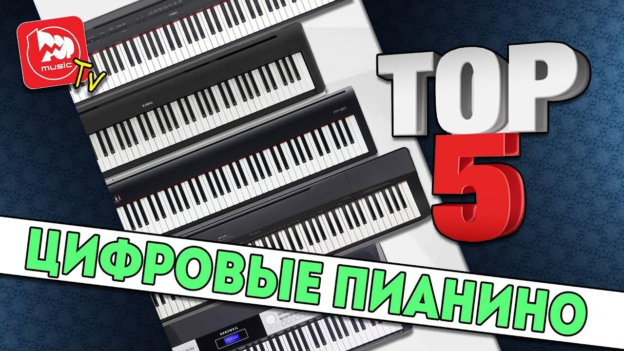 Огромный выбор брендов и моделей электронных пианино в москве. Звоните. Цифровое пианино – удачное изобретение хх века, оптимально. А значит, у вас есть возможность купить электронное пианино еще дешевле!