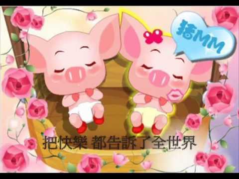 親親豬豬寶貝 - YouTube