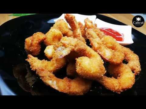 Crispy Fried Shrimp   Prawns Fry   How To Make Fried Prawns   Calicut Cuisine