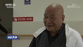 《小区大事》 20190601 回归阳光家园| CCTV社会与法