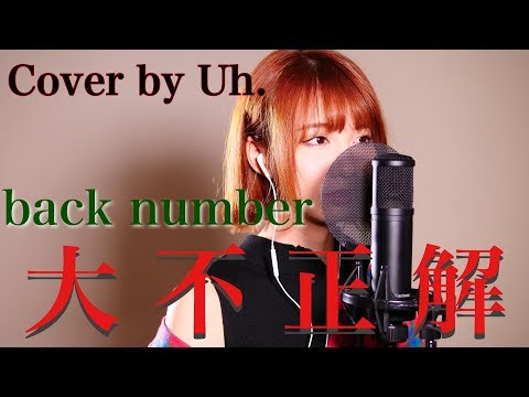 Back Number -「大不正解」(映画『銀魂2 掟は破るためにこそある』主題歌) Cover By Uh.