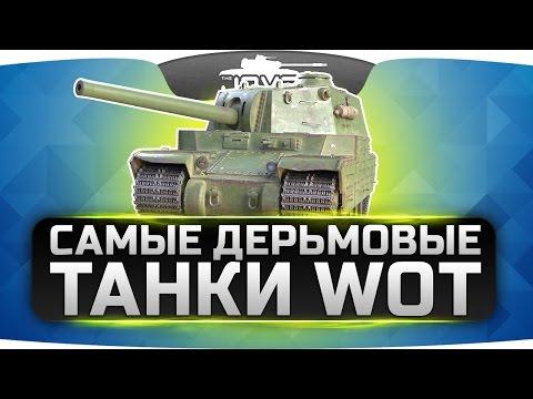 Самые Дерьмовые Танки World Of Tanks. Правдивый Стрим.