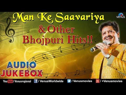 Udit Narayan : Man Ke Saavariya ~ Bhojpuri Hits || Audio Jukebox