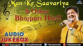 Udit Narayan : Man Ke Saavariya ~ Bhojpuri Hits || Audio Jukebox