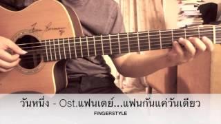 วันหนึ่ง - Ost.แฟนเดย์...แฟนกันแค่วันเดียว Fingerstyle Guitar Cover By Toeyguitaree (TAB)