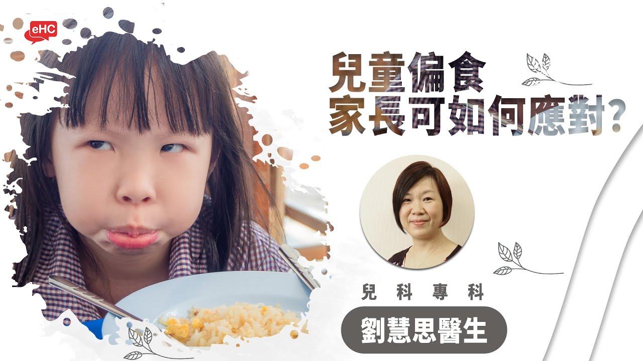 【小兒】兒童偏食,家長可如何應對?
