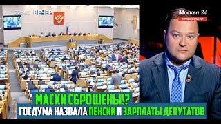"""Сколько стоит """"мандатство слуг народа""""? ЗАРПЛАТЫ депутатов и их ПЕНСИИ"""