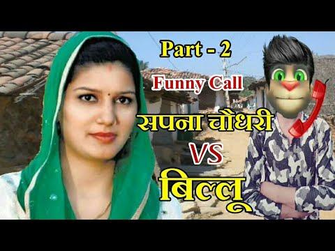 सपना चौधरी & बिल्लू कोमेडी । Sapna Choudhary vs Talking Tom Funny Call | Sapna Hits Songs