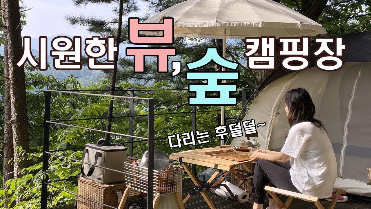 시원한뷰 숲캠핑장/여름캠핑/수영장있는 캠핑장/미니멀캠핑/camping/