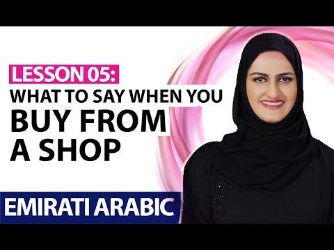 Emirati Arabic language speaking course, 5 AlRamsa Institute