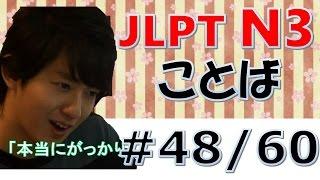 Japanese lesson JLPT N3 Voca #48/60 [Nihongonomori Kento teacher]