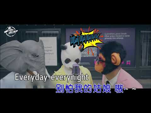 阿里郎 - 隔壁泰山(抖音熱曲)(高清1080P)KTV版