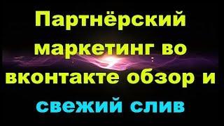 Партнёрский Маркетинг Во Вконтакте Обзор И Слив Курса Е.Вергуса И В.Карповой
