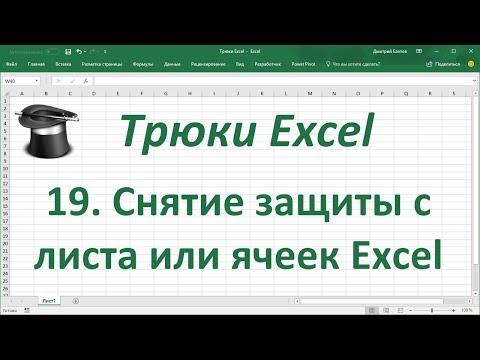 Трюк Excel 19. Снятие защиты с листа или ячеек Excel при неизвестном пароле