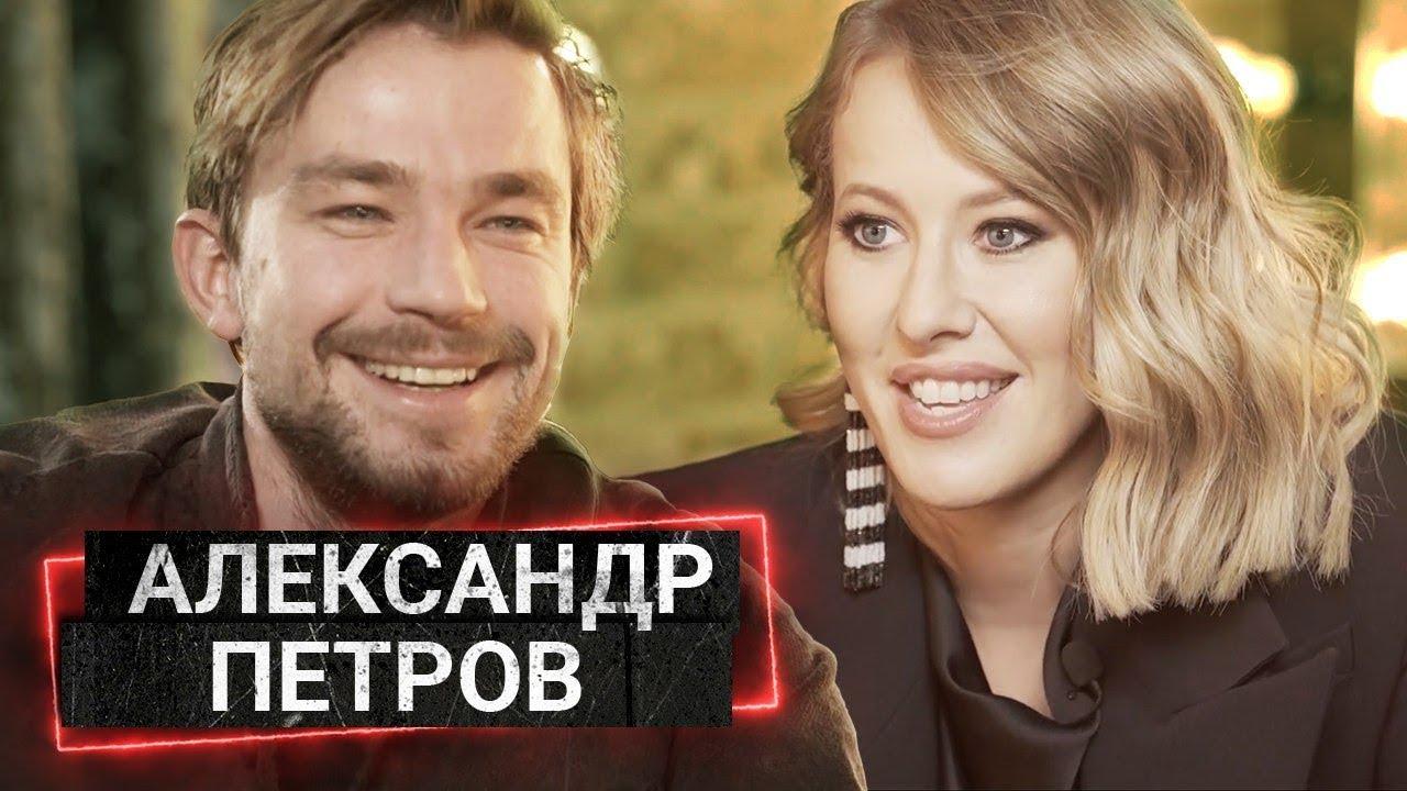 Интервью Александра Петрова у Собчак