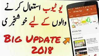 youtube amazing tricks  2018 | By All Urdu Tips |