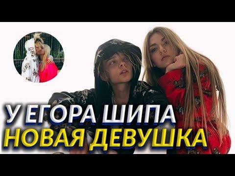 У Егора Шипа новая девушка?! С кем встречается Егор Шип?! Соня и Егор)
