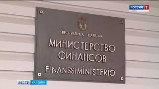 Более миллиарда рублей поступило в Карелию из федерального центра