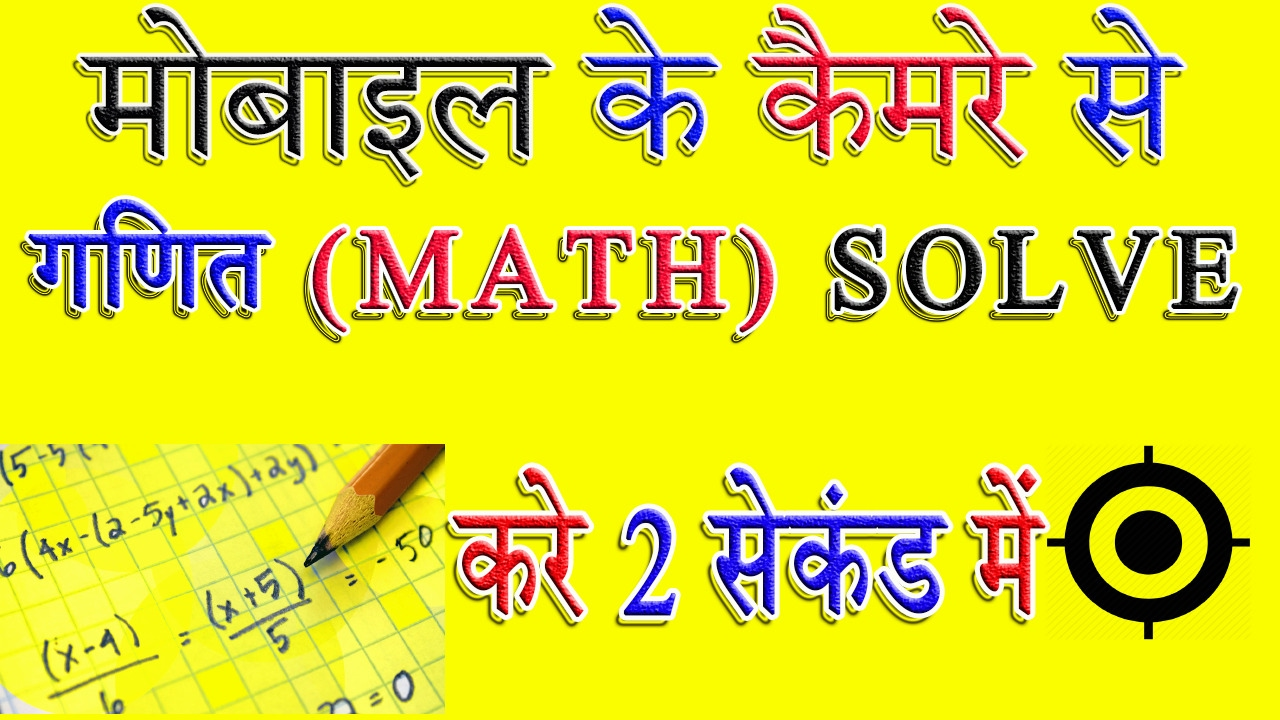 Math Question Solve By Mobile Camera calculator app Photomath ...