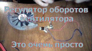 Регулятор оборотов вентилятора