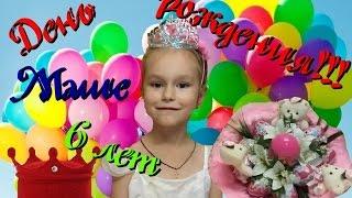видео Что подарить девочке на 6 лет в день рождения