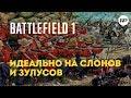 Винтовка Мартини-Генри | Battlefield 1 | Шумная и медленная смерть