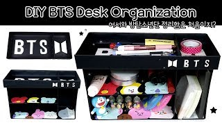 [DIY BTS Desk organization ] 어서와~ 방탄소년단 정리타운은 처음이지?! BT21 정리함을 만들어 봅시다!  | 희꽁 만들기