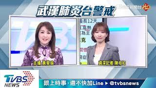 【TVBS新聞精華】20200124 TVBS武漢肺炎封城第二天追蹤