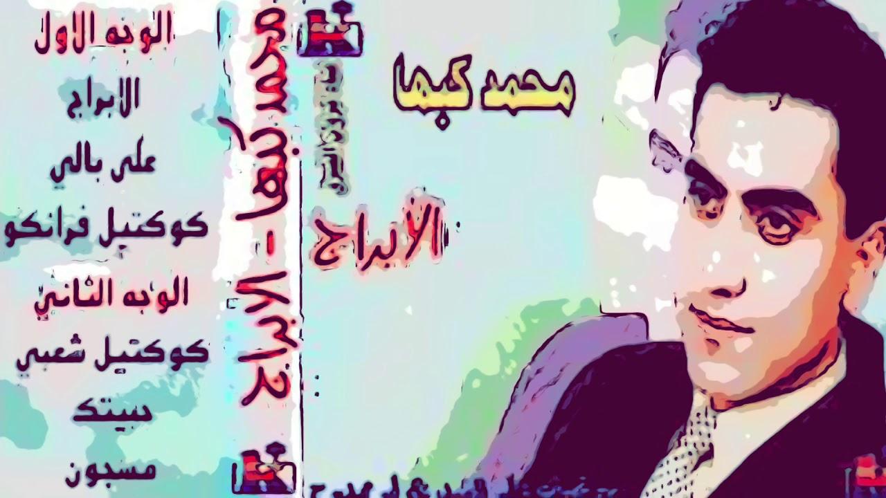 الابراج محمد كبها